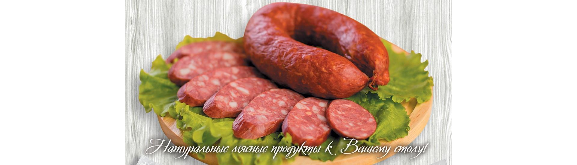 новая линейка полукопченых колбас