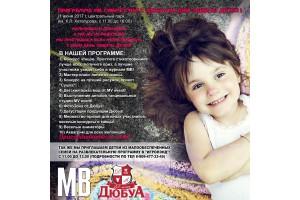 """Компания """"ДюбуА"""" совместно с МВ приглашает всех принять участие в праздновании Дня защиты детей!"""