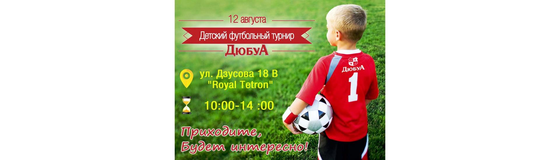 Детский футбольну турнир