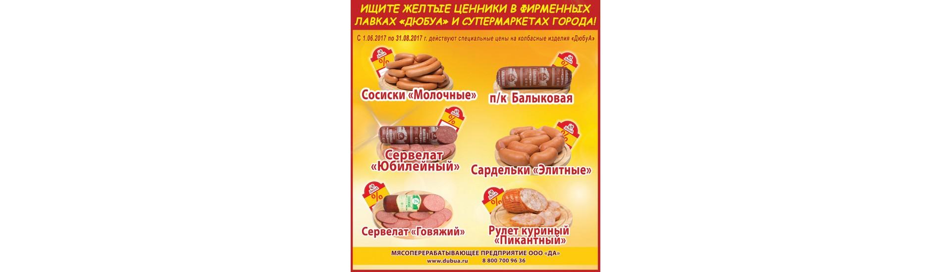 """Акция """"Желтые ценники"""" в магазинах города!"""